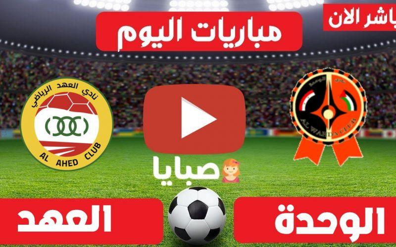 نتيجة مباراة الوحدة السوري والعهد اللبناني اليوم 21-5-2021 كاس الاتحاد الاسيوي