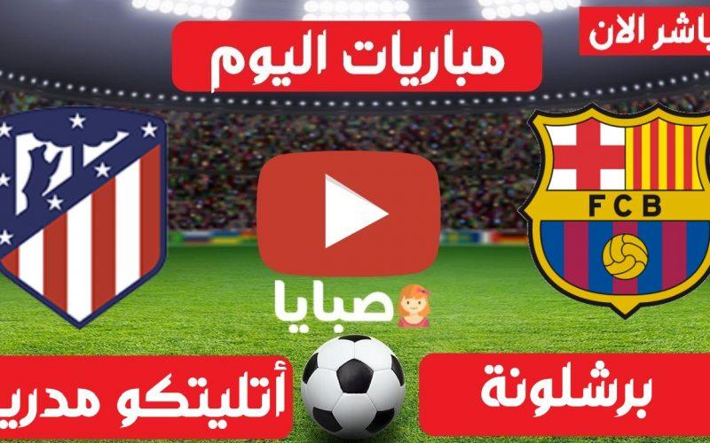 نتيجة مباراة برشلونة واتلتيكو مدريد اليوم 8-5-2021 قمة الدوري