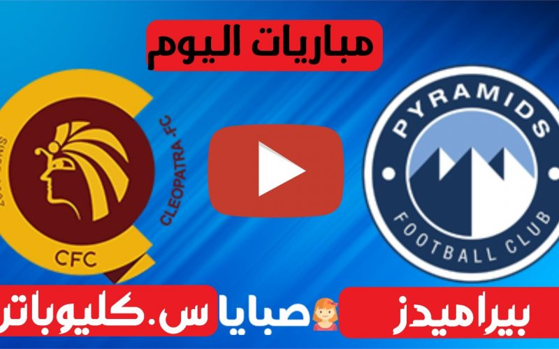 نتيجة مباراة بيراميدز وسيراميكا  اليوم 9-5-2021 الدوري المصري