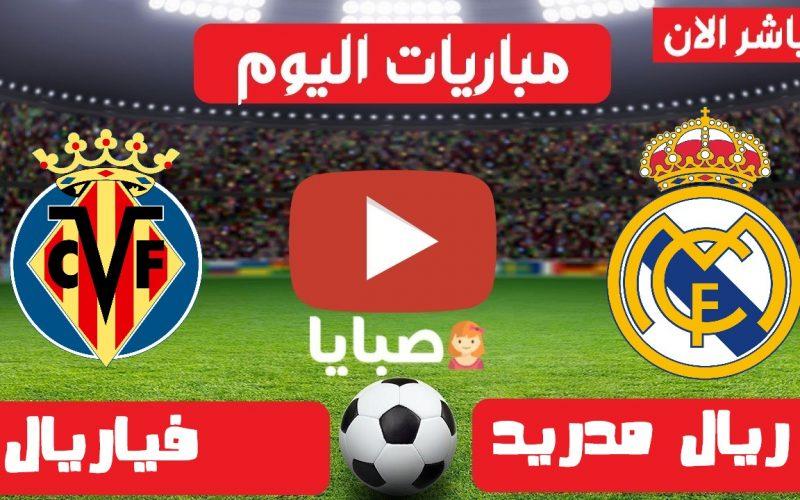 نتيجة مباراة ريال مدريد وفياريال اليوم 22-5-2021 الدوري الإسباني