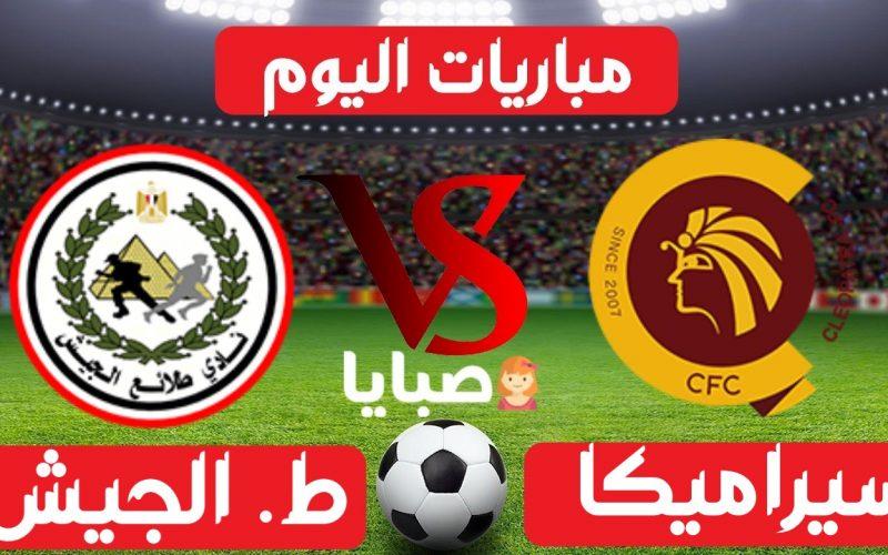 نتيجة مباراة طلائع الجيش وسيراميكا اليوم 29-5-2021 الدوري المصري
