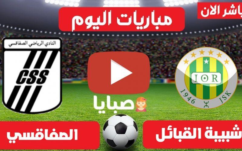 نتيجة مباراة شبيبة القبائل والصفاقسي اليوم 23-5-2021 كاس الكونفدرالية