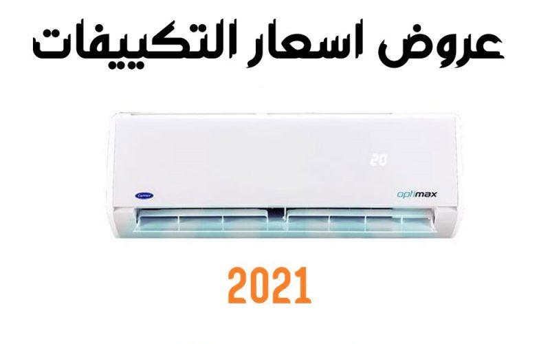 عروض اسعار التكييفات في مصر 2021