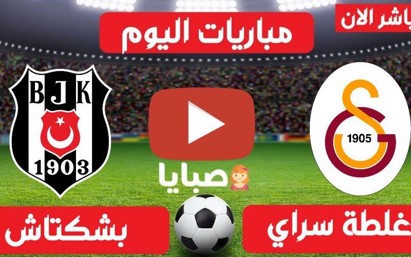 نتيجة غلطة سراي وبشكتاش  اليوم 8-5-2021 الدوري التركي