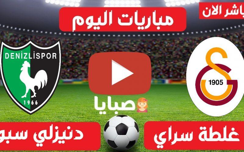 نتيجة مباراة غلطة سراي ودنيزلي سبور اليوم 11-5-2021 الدوري التركي
