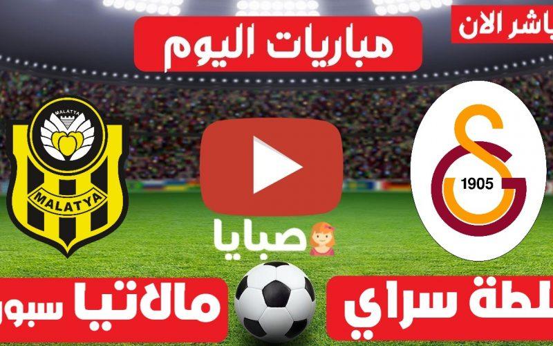 نتيجة مباراة غلطة سراي و مالاتيا سبور  اليوم 15-5-2021 ختام الدوري التركي