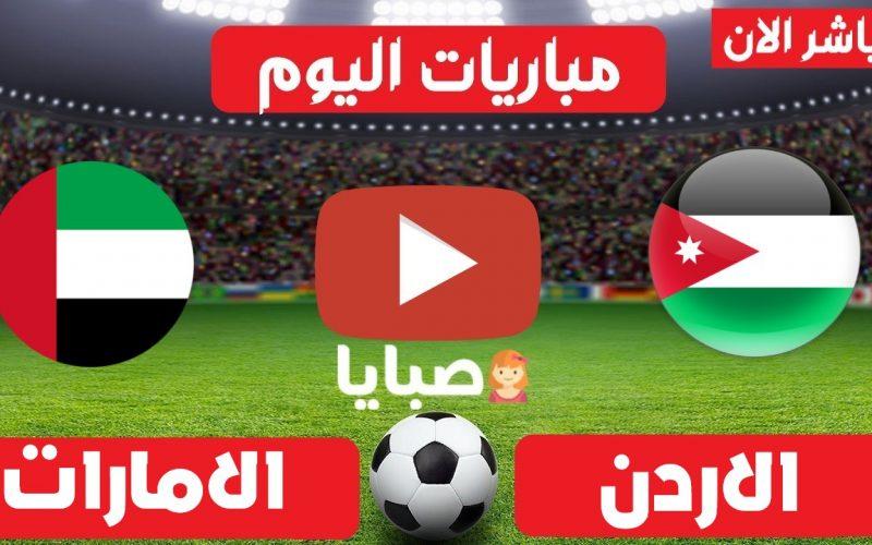 نتيجة مباراة الاردن والامارات اليوم 24-5-2021 مباراة ودية