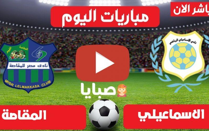 نتيجة مباراة الاسماعيلي والمقاصة اليوم 24-5-2021 الدوري المصري