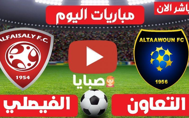 نتيجة مباراة التعاون والفيصلي اليوم 27-5-2021 نهائي كأس خادم الحرمين