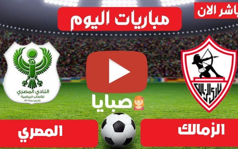 نتيجة مباراة الزمالك والمصري  اليوم 24-5-2021 الدوري المصري