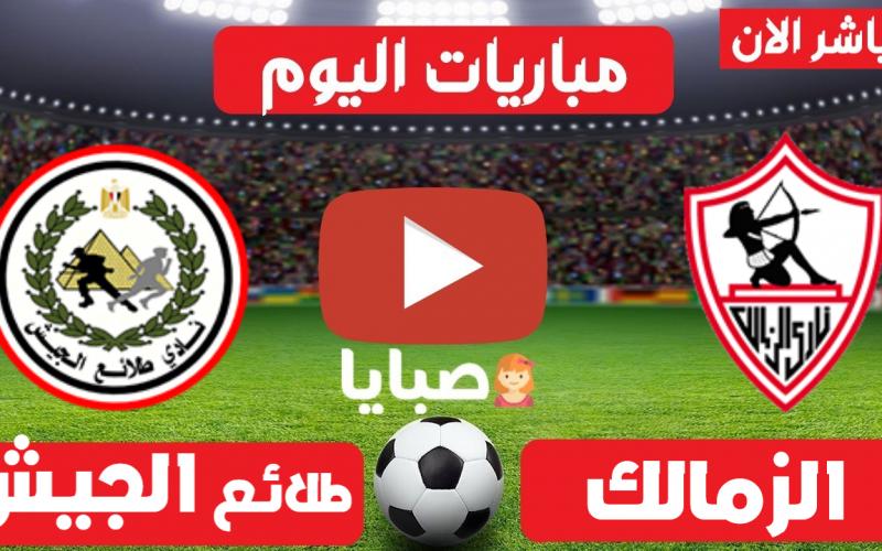 نتيجة مباراة الزمالك وطلائع الجيش اليوم 20-5-2021 الدوري المصري