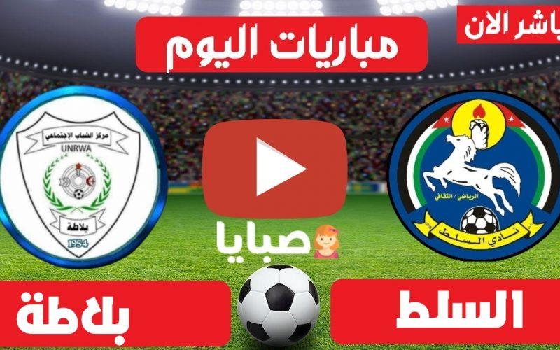 نتيجة مباراة السلط وبلاطة اليوم 27-5-2021 كاس الاتحاد الاسيوي