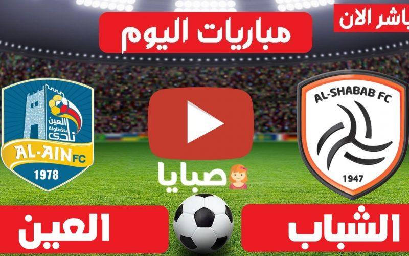 نتيجة مباراة الشباب والعين اليوم 19-5-2021 الدوري السعودي