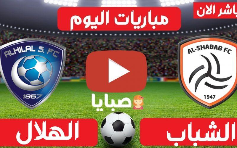 نتيجة مباراة الشباب والهلال  اليوم 7-5-2021 قمة الدوري السعودي