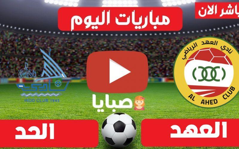 نتيجة مباراة العهد والحد اليوم 27-5-2021 كاس الاتحاد الاسيوي