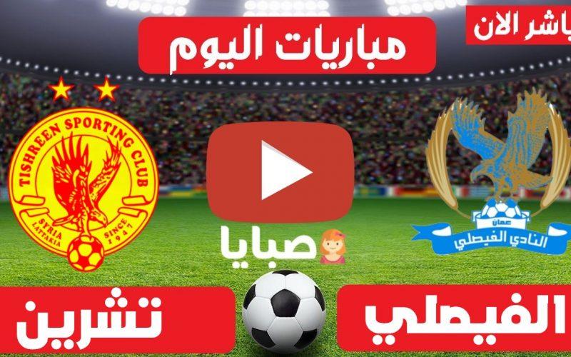 موعد مباراة الفيصلي الاردني وتشرين السوري الآن 24-5-2021 كأس الاتحاد الاسيوي