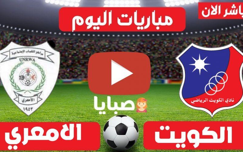 موعد مباراة الكويت وشباب الامعري  اليوم 24-5-2021 كاس الاتحاد الاسيوي