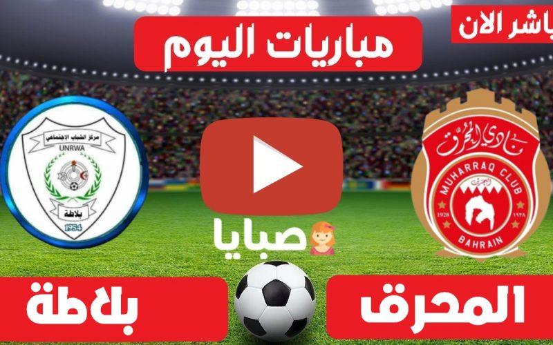 نتيجة مباراة المحرق وبلاطة  اليوم 24-5-2021 كاس الاتحاد الاسيوي