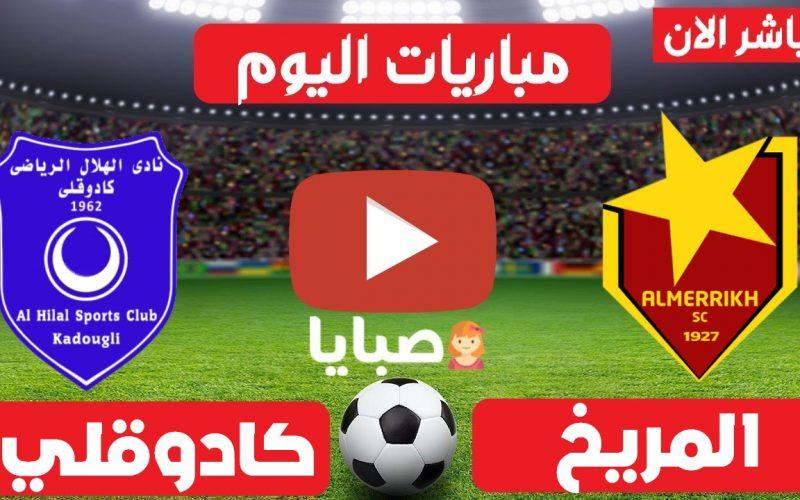 نتيجة مباراة المريخ وكادوقلي اليوم 28-5-2021 الدوري السوداني