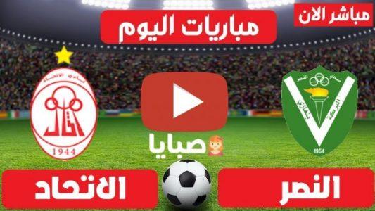 نتيجة مباراة النصر والاتحاد اليوم 31-5-2021 كأس السوبر الليبي