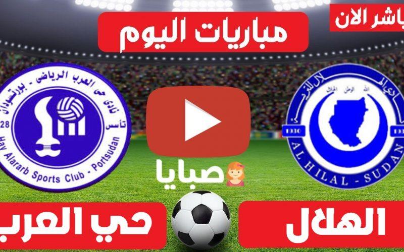 نتيجة مباراة الهلال وحي العرب اليوم 27-5-2021 الدوري السوداني