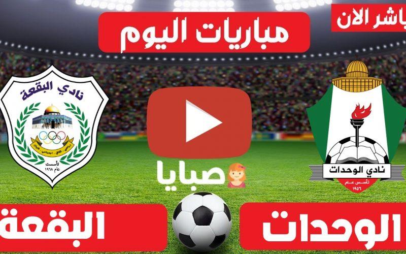 نتيجة مباراة الوحدات والبقعة اليوم 18-5-2021 الدوري الأردني