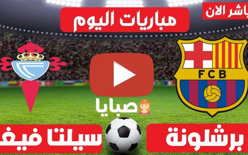 نتيجة مباراة برشلونة وسيلتا فيغو اليوم 16-5-2021 الدوري الإسباني