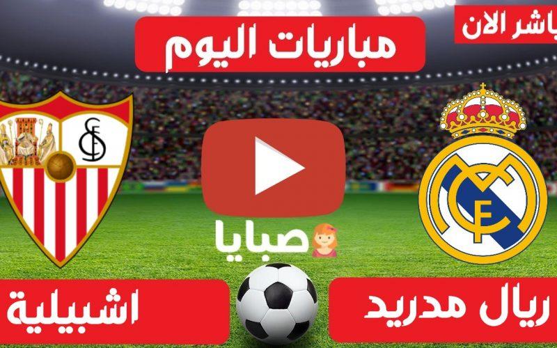 نتيجة مباراة ريال مدريد واشبيلية اليوم 9-5-2021 الدوري الإسباني