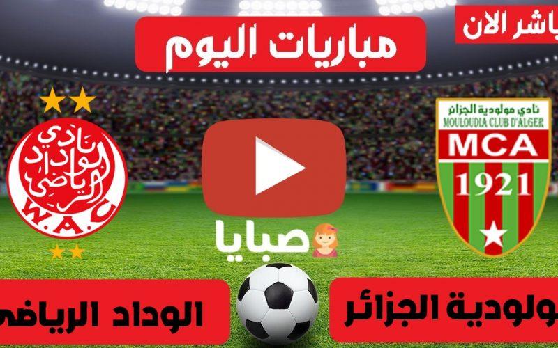 نتيجة مباراة الوداد ومولودية الجزائر  اليوم 22-5-2021 ابطال افريقيا