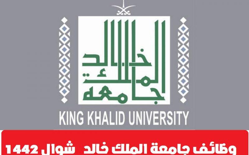 وظائف جامعة الملك خالدلشهر شوال 1442 طريقة ورابط التقديم