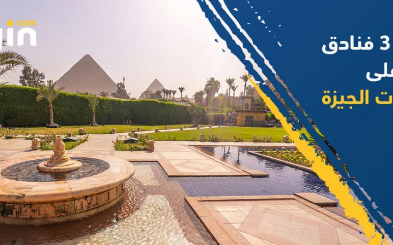 أفضل الفنادق المطلة على أهرامات الجيزة