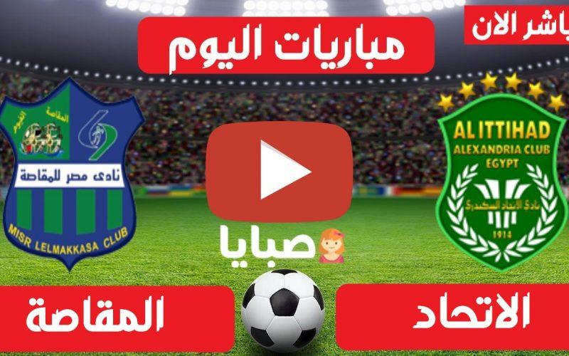 نتيجة مباراة الاتحاد والمقاصة اليوم 17-6-2021 الدوري المصري