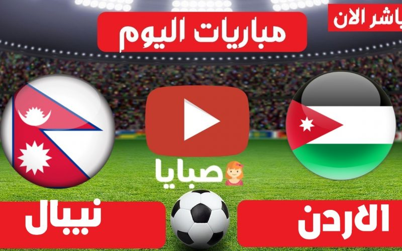 نتيجة مباراة الاردن ونيبال اليوم 7-6-2021 تصفيات آسيا المؤهلة إلى كأس العالم