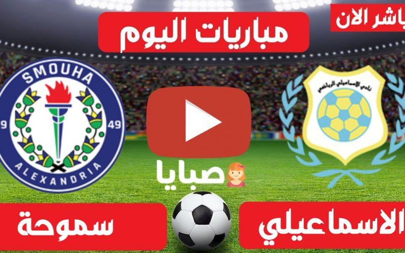نتيجة  الاسماعيلي وسموحة اليوم 27-6-2021 الدوري المصري
