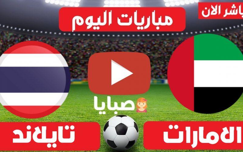 نتيجة مباراة الامارات وتايلاند اليوم 7-6-2021 تصفيات آسيا المؤهلة إلى كأس العالم