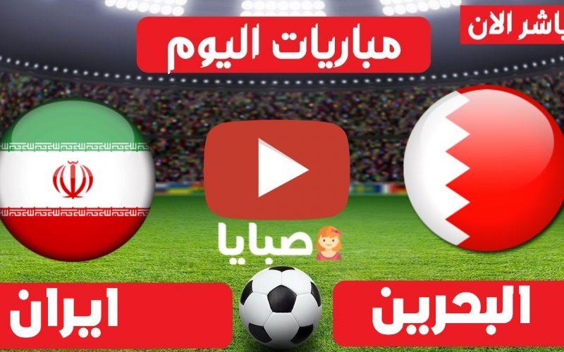 نتيجة مباراة البحرين وايران اليوم 7-6-2021 تصفيات آسيا المؤهلة إلى كأس العالم