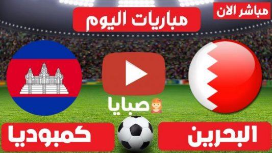 نتيجة مباراة البحرين وكمبوديا اليوم 3-6-2021 تصفيات آسيا المؤهلة لكأس العالم
