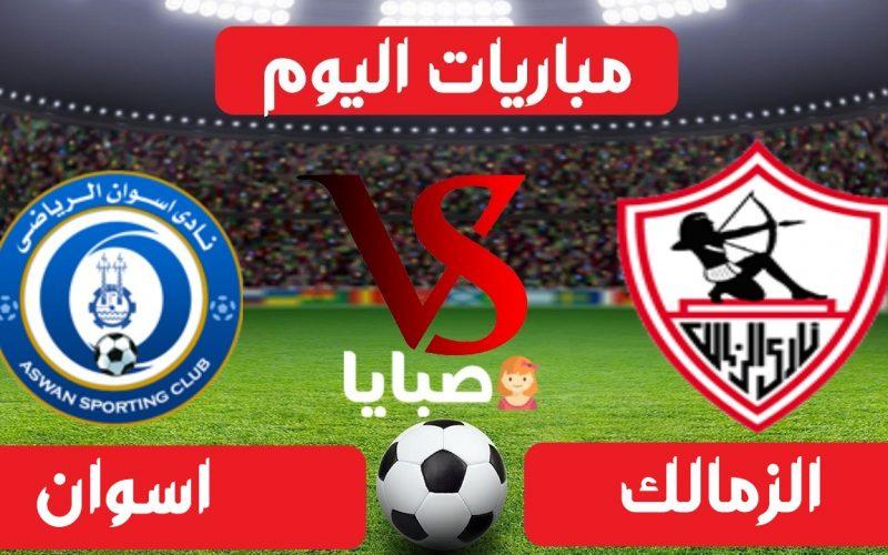 نتيجة مباراة الزمالك وأسوان اليوم 17-6-2021 الدوري المصري