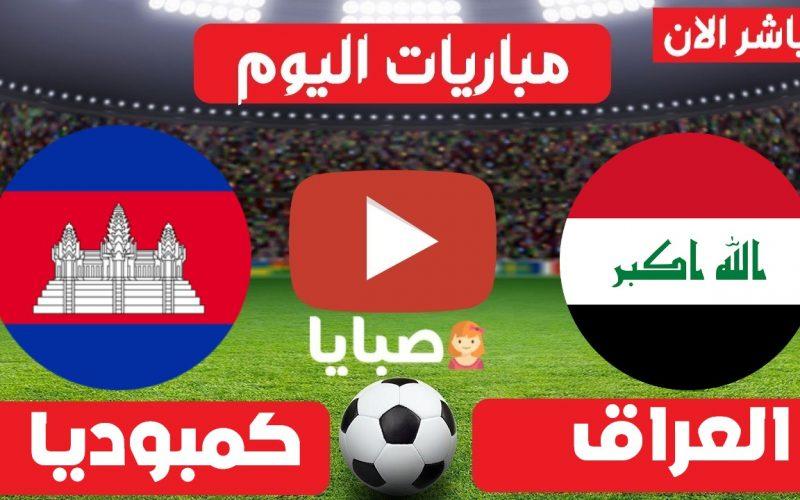 نتيجة مباراة العراق وكمبوديا اليوم 7-6-2021 تصفيات آسيا المؤهلة إلى كأس العالم