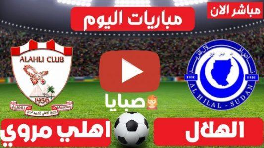 نتيجة مباراة الهلال واهلي مروي اليوم 2-6-2021 الدوري السوداني