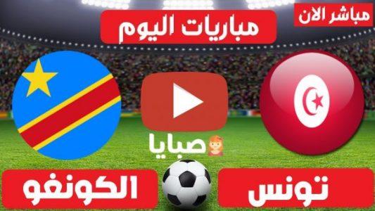 نتيجة مباراة تونس والكونغو الديمقراطية  اليوم 5-6-2021 مباراة ودية