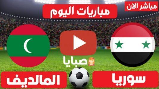 نتيجة مباراة سوريا والمالديف اليوم 4-6-2021 تصفيات آسيا المؤهلة لكأس العالم