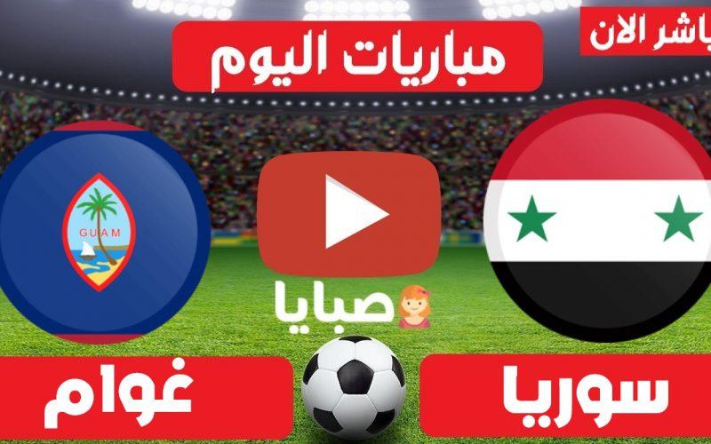 نتيجة مباراة سوريا وغوام  اليوم 7-6-2021 تصفيات آسيا المؤهلة إلى كأس العالم