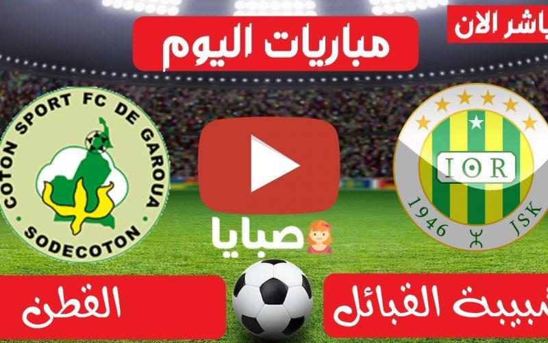 نتيجة مباراة شبيبة القبائل والقطن اليوم 27-6-2021 الكونفدرالية الافريقية
