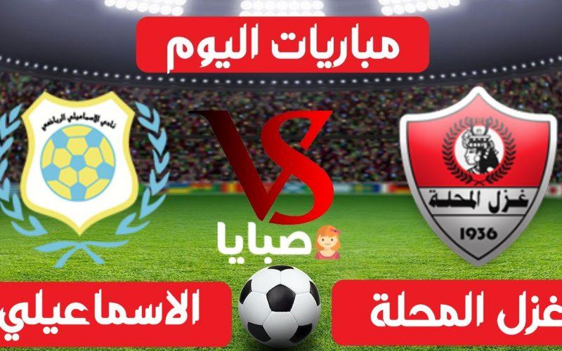 نتيجة مباراة الاسماعيلى وغزل المحلة  اليوم 17-6-2021 الدوري المصري