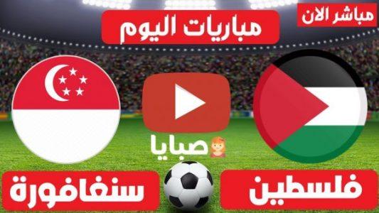 نتيجة مباراة فلسطين وسنغافورة اليوم 3-6-2021 تصفيات آسيا المؤهلة لكأس العالم