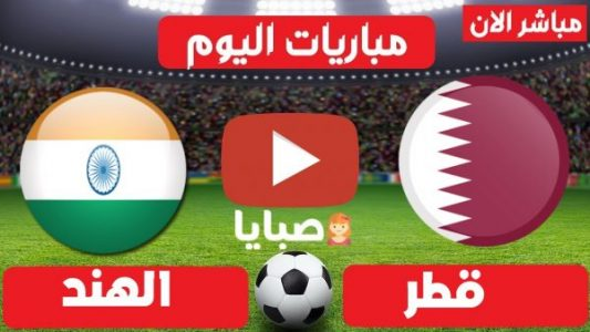 نتيجة مباراة قطر والهند اليوم 3-6-2021 تصفيات آسيا المؤهلة لكأس العالم