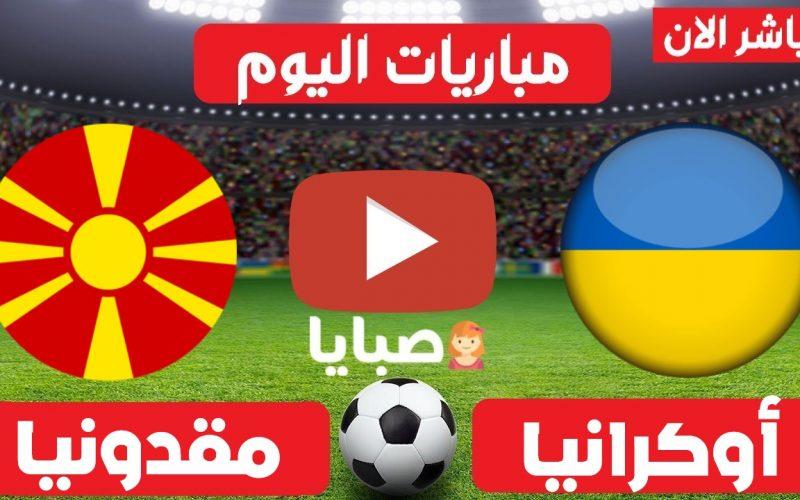نتيجة مباراة أوكرانيا ومقدونيا اليوم 17-6-2021 يورو 2020
