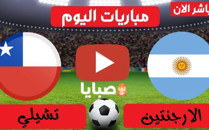 موعد مباراة الارجنتين وتشيلي اليوم  14-06-2021 كوبا أمريكا 2021