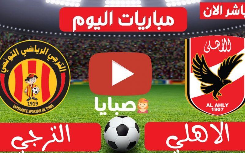 نتيجة مباراة الاهلي والترجي  اليوم 26-6-2021 اياب نصف نهائي دوري الأبطال